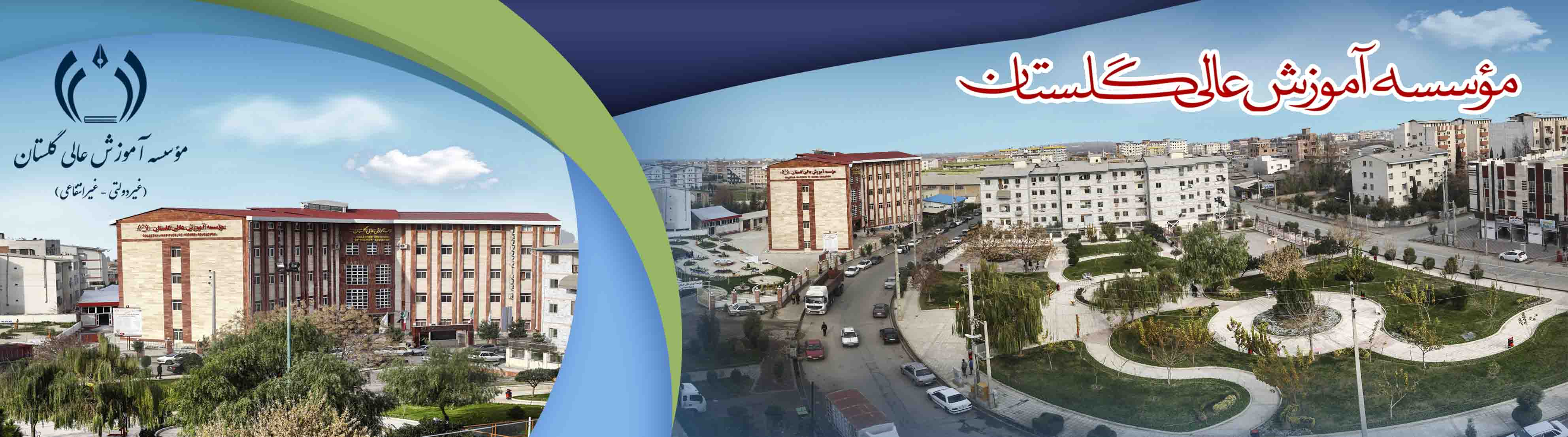 مؤسسه آموزش عالی گلستان