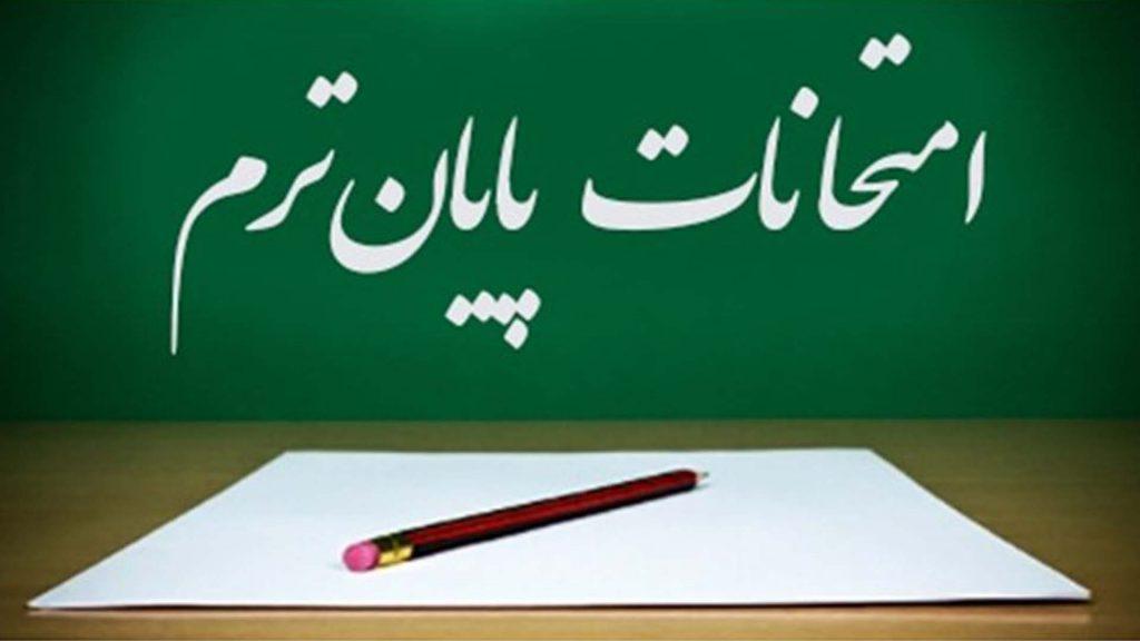 اطلاعیه برگزاری امتحانات نیمسال دوم 99-1400